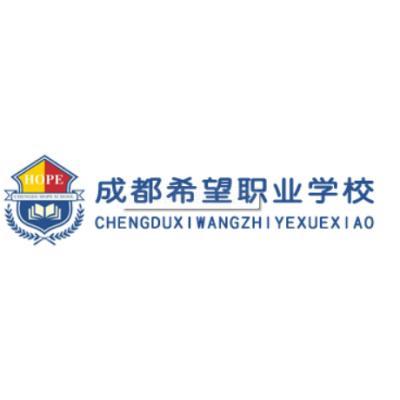 郫县希望职业技术学校(护理专业)